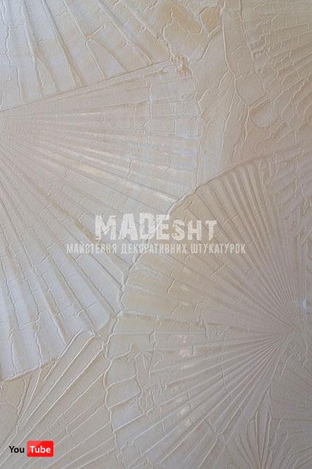 Венецианская штукатурка Pietra Lucida, ТМ Ferrara Paint, эффект Веер